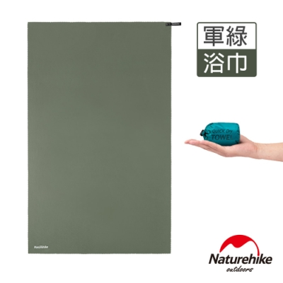 Naturehike 迷你便攜細纖維戶外吸水速乾浴巾 軍綠-急