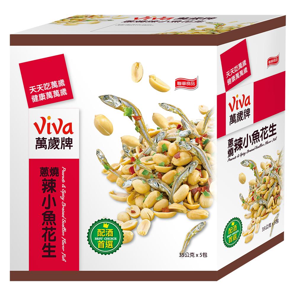 萬歲牌 蔥燒辣小魚花生(35Gx5包)