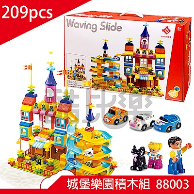 【BBlocks】大顆粒 城堡樂園積木組 盒裝 88003