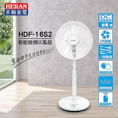 HERAN禾聯 16吋 12段速微電腦遙控DC直流電風扇 HDF-16S2