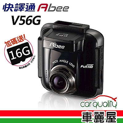 【ABEE】快譯通V56G SONY感光+測速 行車紀錄器(送16G記憶卡)