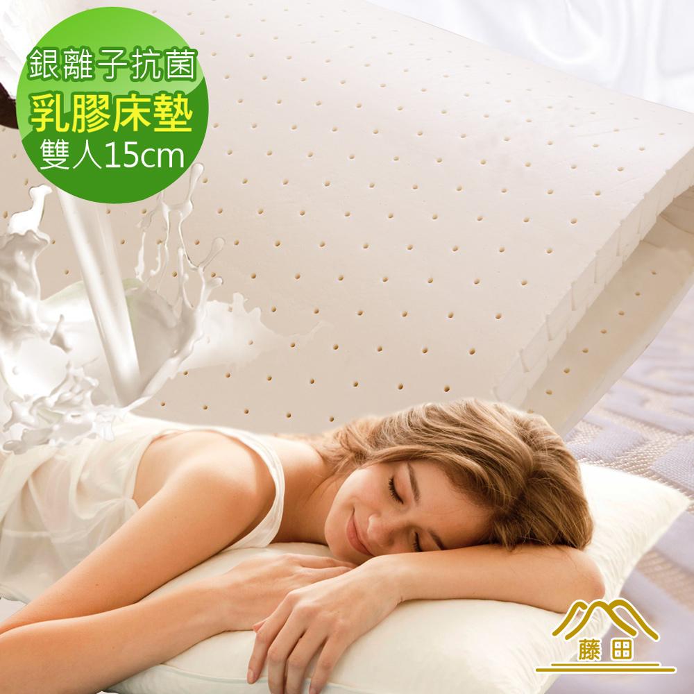 日本藤田 Ag+銀離子抗菌鎏金舒柔乳膠床墊(15cm)-雙人(泰國 乳膠 釋壓 抗菌 防蟎 支撐)