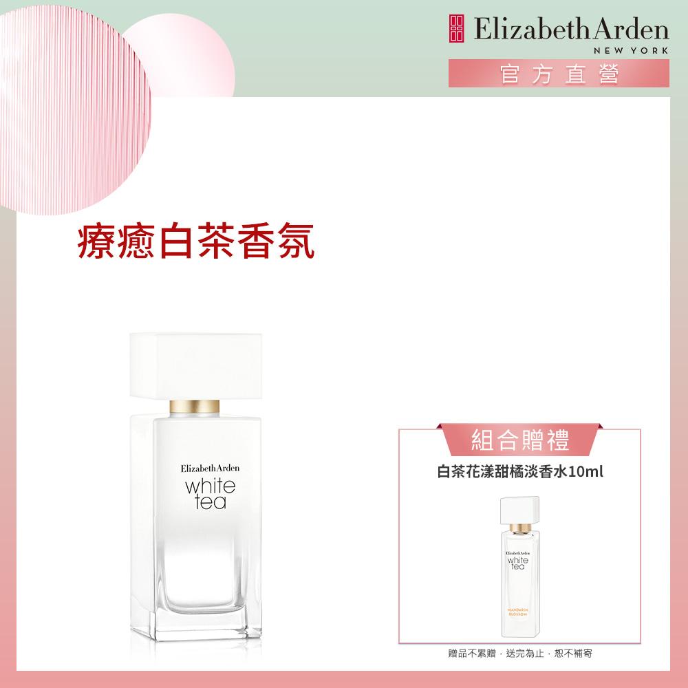 【官方直營】Elizabeth Arden伊麗莎白雅頓 白茶香水50ml