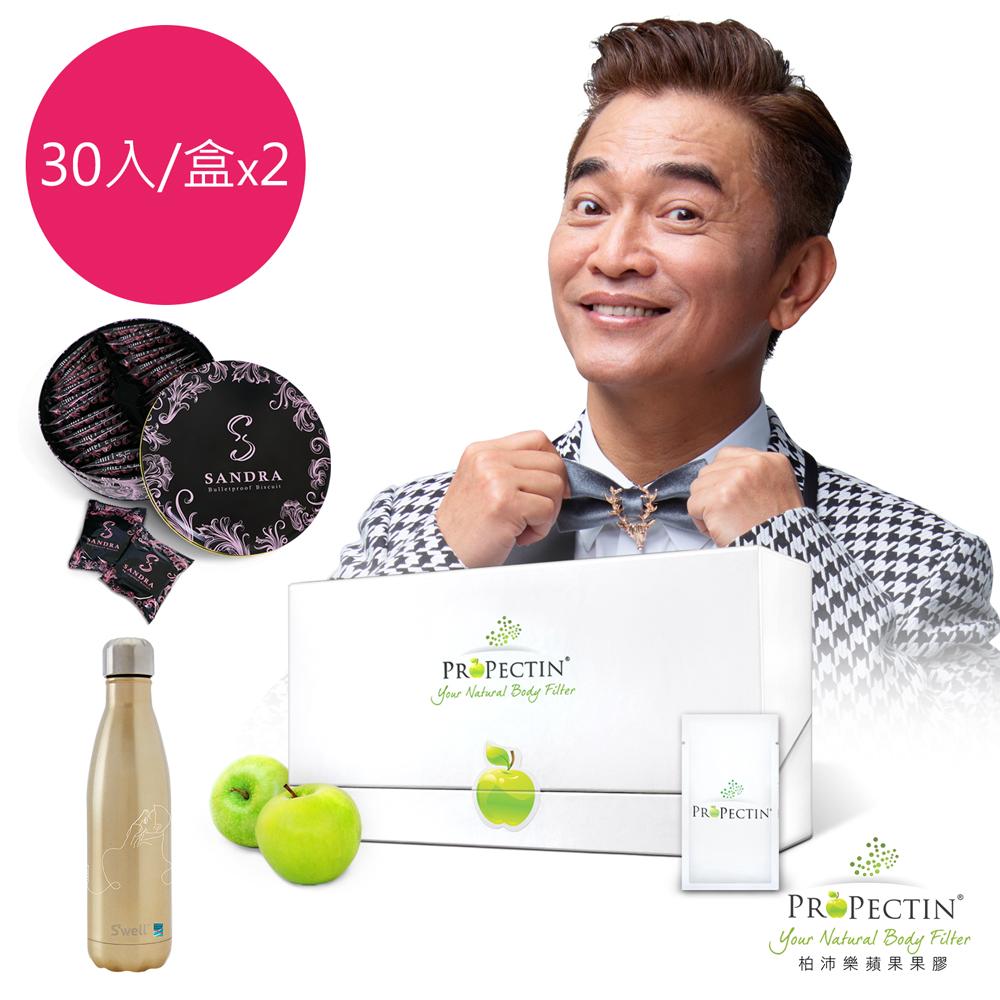 柏沛樂ProPectin 蘋果果膠30入/盒(2入)贈防彈餅乾+憲哥保溫瓶500ml