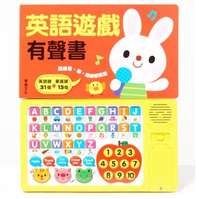 華碩文化 英語遊戲有聲書