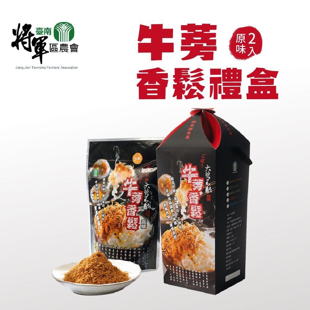 【將軍農會】牛蒡原味香鬆禮盒 (220g / 2包 / 盒 x2盒)