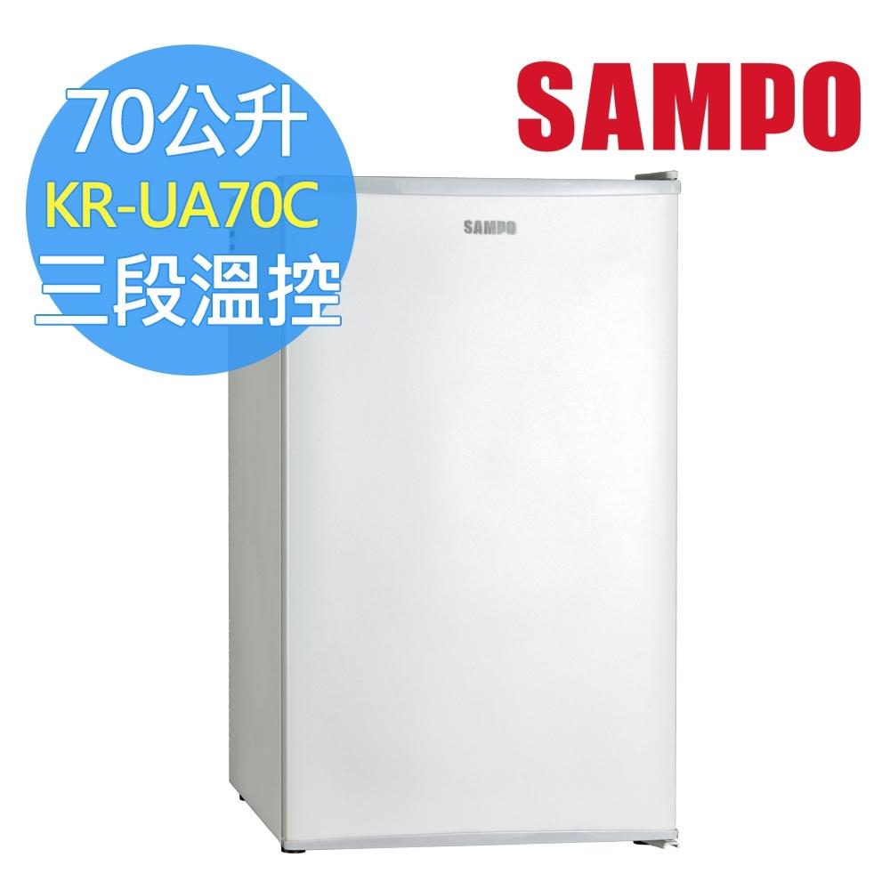 SAMPO聲寶 70L 電子冷藏小冰箱 KR-UA70C 福利品