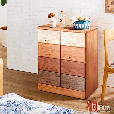 桐趣-麥田捕手8抽實木收納櫃
