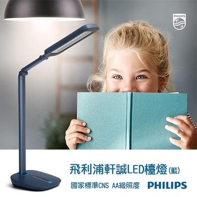 PHILIPS 飛利浦照明 軒誠 66110 LED護眼檯燈-藍色 (PD011)