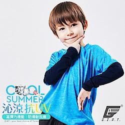 GIAT 兒童超彈力防曬降溫沁涼袖套(宇宙藍)