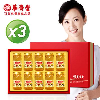 華齊堂 蜂王乳金絲燕窩晶露禮盒(60mlx10瓶)3盒