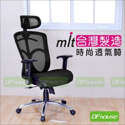 DFhouse盾牌特級全網辦公椅3色電腦桌 電腦椅 68*60*114-124