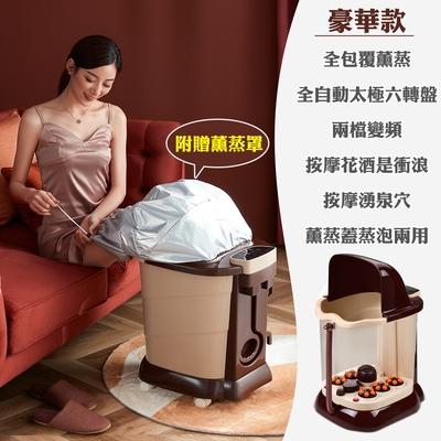 【Smart】豪華款全自動電動滾輪深桶按摩恆溫泡腳機(附薰蒸罩/足浴機/足浴盆)