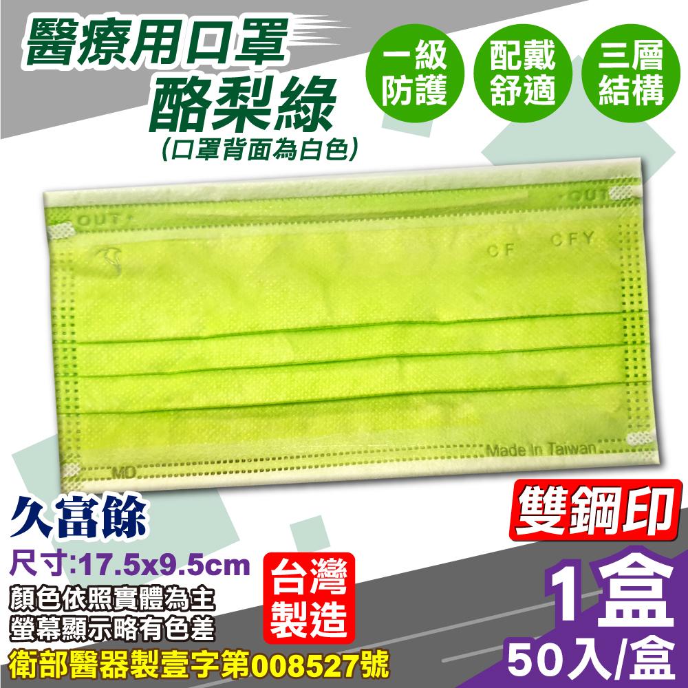 久富餘 醫用口罩(酪梨綠)(雙鋼印) 50入/盒