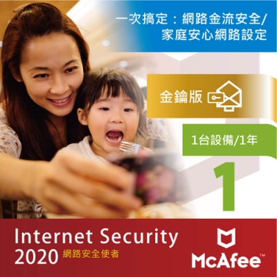 McAfee Internet Security  2020網路防毒使者1台1年中文卡片版