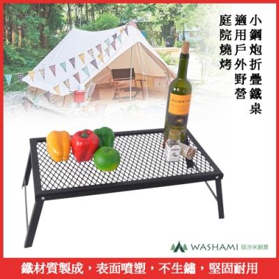 WASHAMl-小鋼炮折疊鐵桌