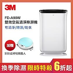 3M 9.5L雙效空氣清淨除濕機FD-A90W 可清淨/除濕/乾衣-限時送趴趴走掃地機器人