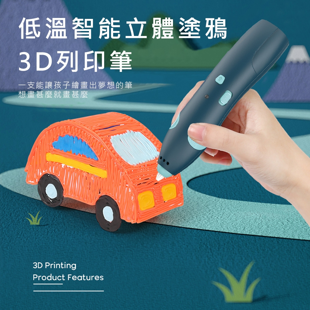 【AFAMIC 艾法】創意激發DIY安全低溫智能環保無線USB充電立體塗鴉3D列印筆(繪畫筆 公仔 模型 玩具)