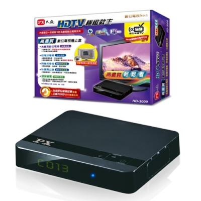 PX大通教主高畫質數位機上盒 HD-3000