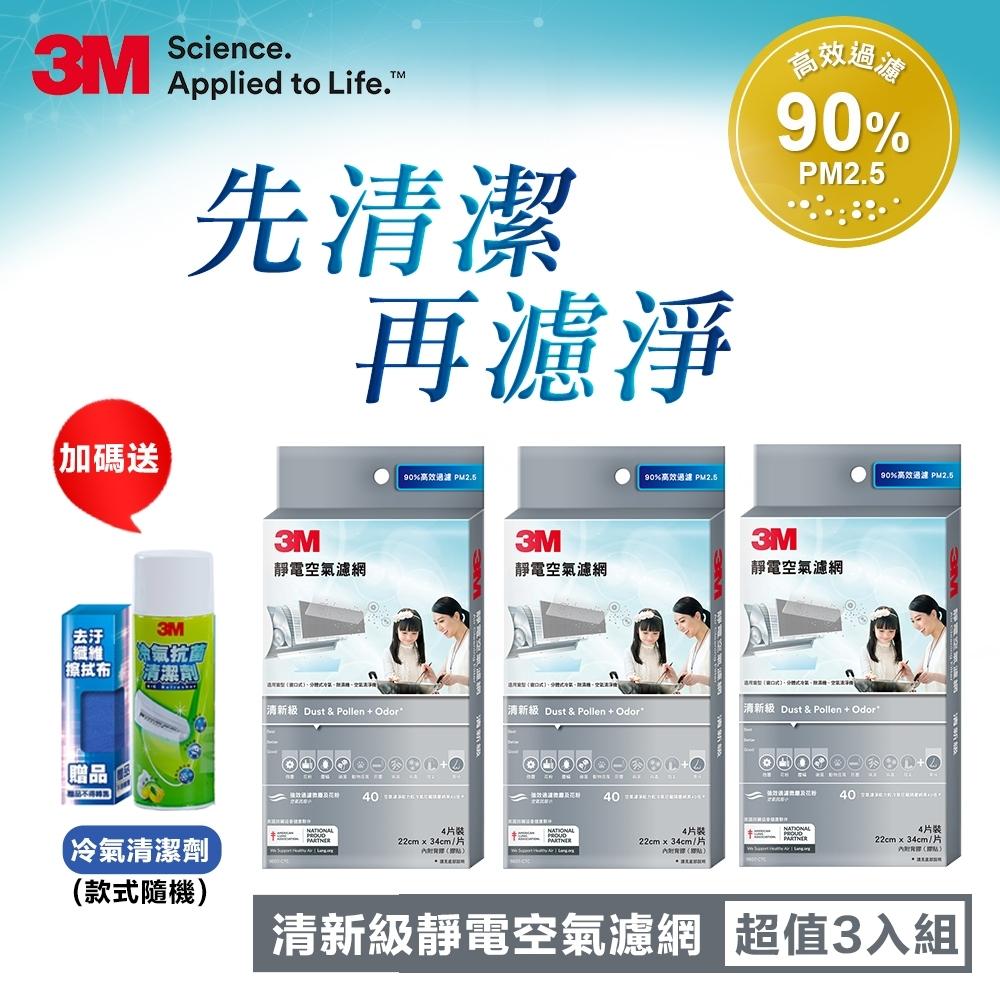 3M 清新級靜電空氣濾網 3入組 共12片 9807-CTC 冷氣濾網 N95口罩濾淨原理 全新加長版 驚喜價