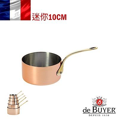 法國【de Buyer】畢耶鍋具『契合銅鍋INO銅柄系列』迷你醬料鍋10cm(不含蓋)