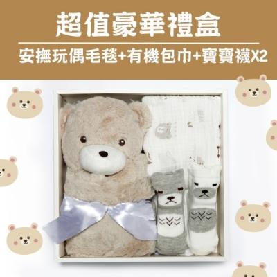 Kori Deer 可莉鹿 動物嬰兒毯安撫毯豪華禮盒-淺咖啡熊 彌月禮滿月包巾毛毯保暖冷氣毯寶寶被四季毯童襪