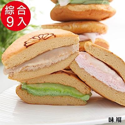 味福手作 冰Q知心銅鑼燒-綜合3口味