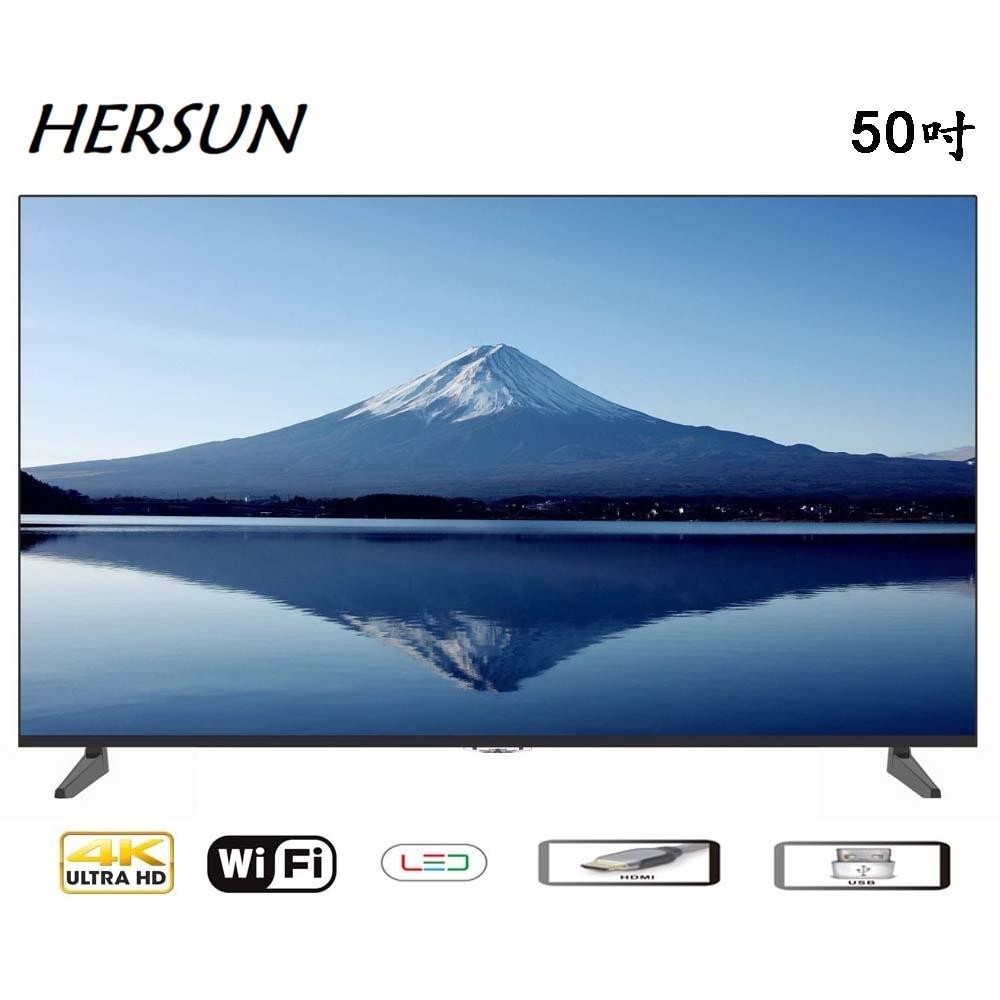 HERSUN 55吋4K聯網液晶顯示器 HS-55UW01+數位視訊盒