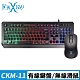 FOXXRAY 奇衛戰狐電競鍵盤滑鼠組合包(FXR-CKM-11) product thumbnail 1