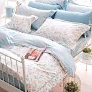 OLIVIA  Grace 特大雙人床包被套四件組 MOC莫代爾棉 台灣製