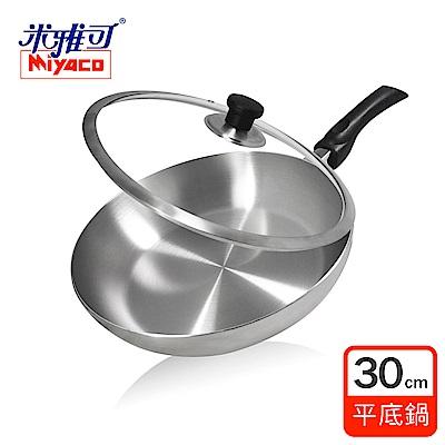 米雅可 316品味七層複合金平底鍋30cm (附蓋)