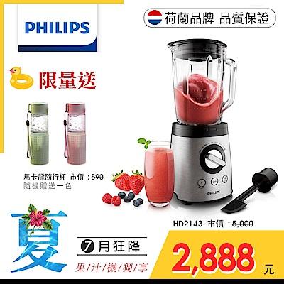 飛利浦 PHILIPS Avance 超活氧果汁機(HR2096)
