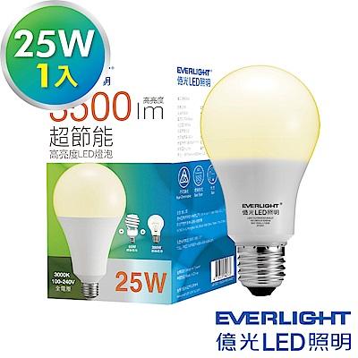 Everlight億光 25W超節能 LED燈泡 全電壓E27-黃光