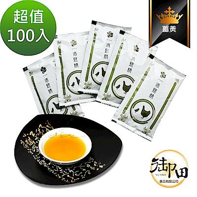 御田 頂級黑羽土雞精品手作薑黃滴雞精(100入環保量販超值組)