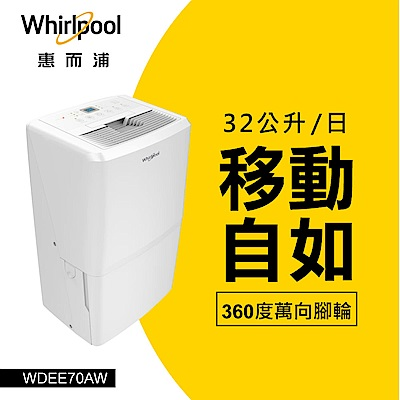 Whirlpool惠而浦 32L節能除濕機 WDEE70AW