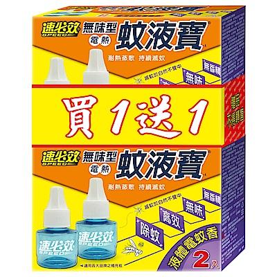 買一送一 速必效無味型電熱蚊液寶-A 2入/盒裝補充液(共兩盒4入)