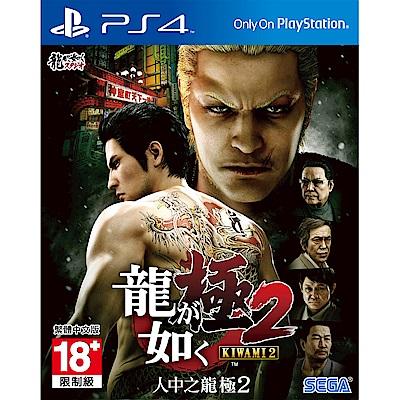 PS4 人中之龍極2(中文版)