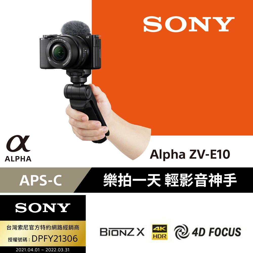 [SONY 公司貨保固18+6] 可換鏡頭式數位相機 ZV-E10 手持握把組合