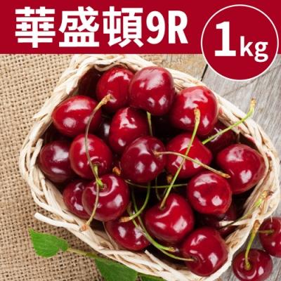 【甜露露】華盛頓櫻桃9R 1kg(1kg±10%)