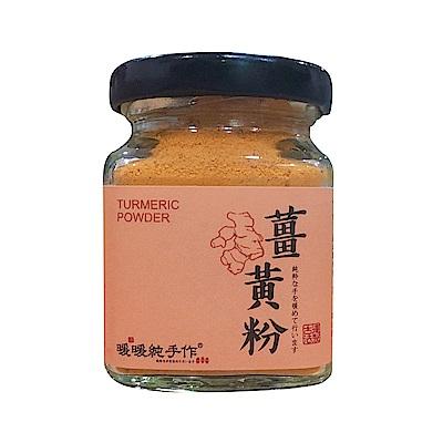 暖暖純手作 研磨薑黃粉(30g)
