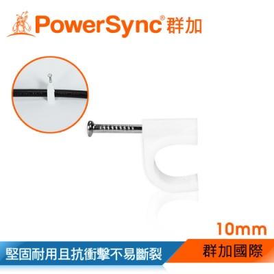 群加 PowerSync 電線線扣 固定夾線夾  10mm*100入/包