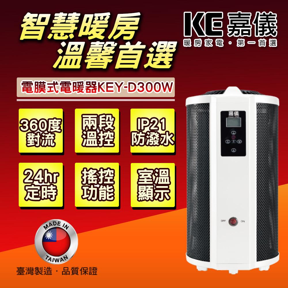 KE嘉儀 360度即熱式溫控電膜電暖器 KEY-D300W
