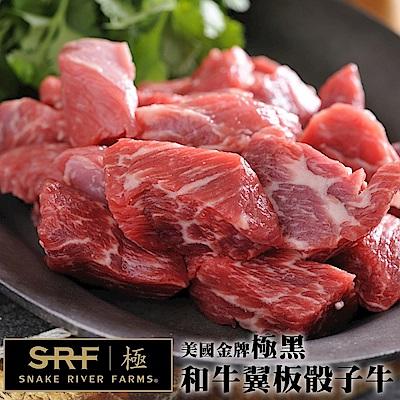 【海肉管家】美國極黑和牛SRF金牌翼板骰子牛3包(每包約100g)