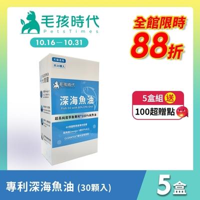 【毛孩時代】專利深海魚油x5盒(Omega-3高達85%、64項國際專利、CLEANTEX專利去腥味技術)