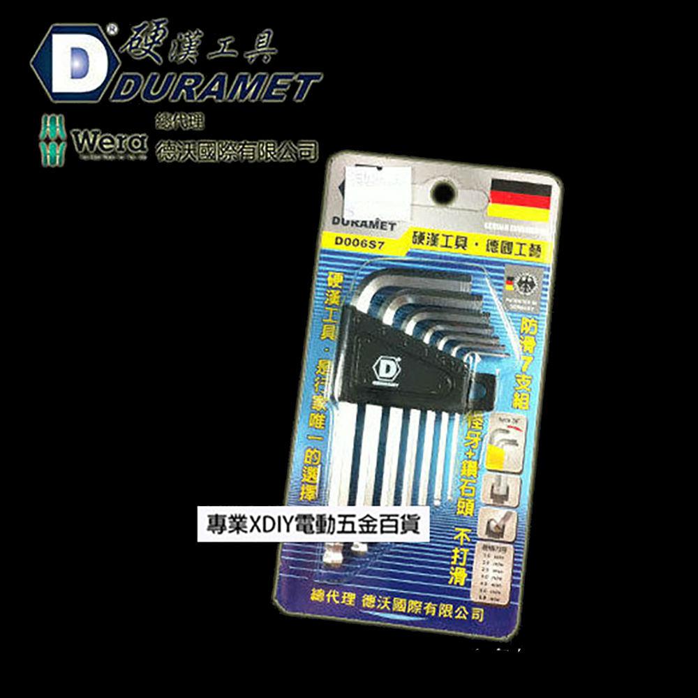 硬漢工具 DURAMET 怪牙+鑽石頭 專利 六角板手防滑7支組 D006S7