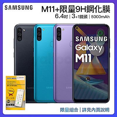[限量保貼] Samsung Galaxy M11 (3G/32G) 6.4吋 四鏡頭智慧手機