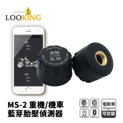 LOOKING MS-2 重機 機車藍芽胎壓偵測器 手機連結 無須外接 IP67 漏氣監測