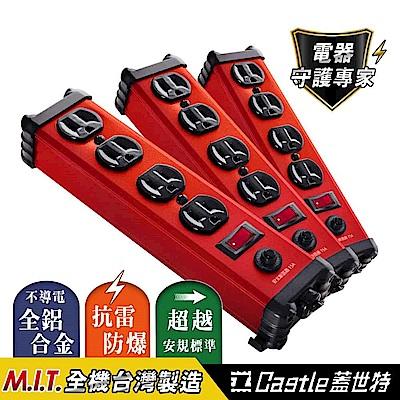 【團購下殺3入組】蓋世特Castle鋁合金電源突波保護插座 IA4(3孔4座)多色任選/延長線