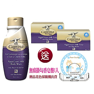 Caprina 肯拿士 新鮮山羊奶洗沐超值組-牛油果香味+贈無痕掛勾香皂盤一入