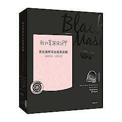 我的美麗日記黑玫瑰亮采白晢黑面膜5入